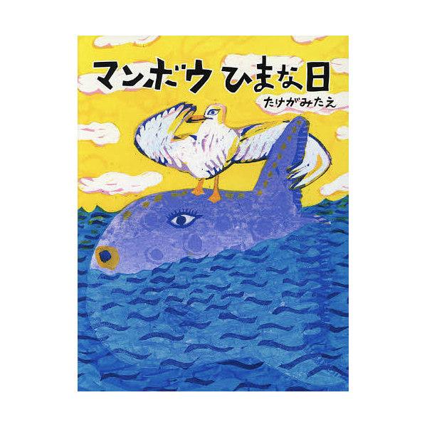 マンボウひまな日/たけがみたえ/子供/絵本