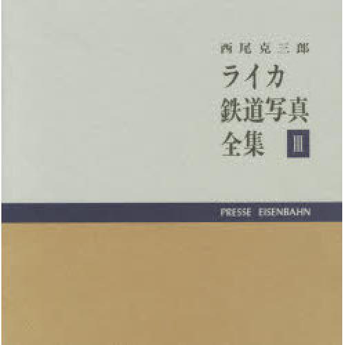 西尾克三郎 ライカ鉄道写真全集 3
