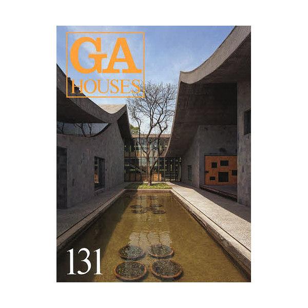 GA HOUSES 世界の住宅 131
