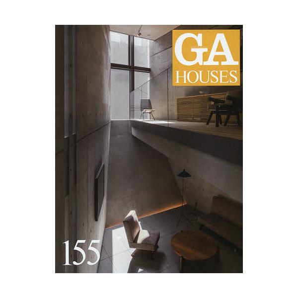 GA HOUSES 世界の住宅 155