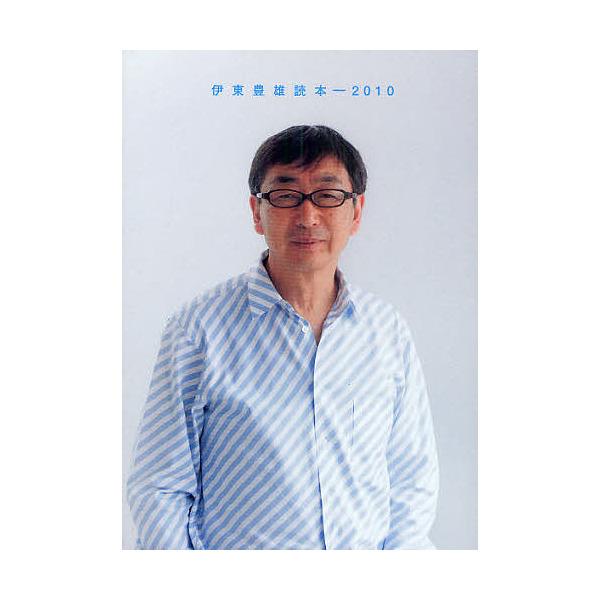 伊東豊雄読本-2010/伊東豊雄/二川幸夫