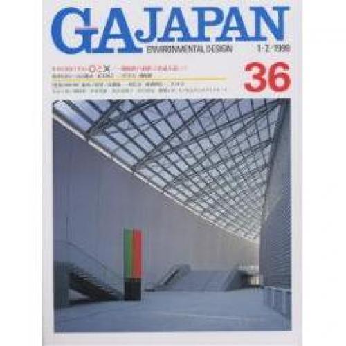 GA JAPAN 36号