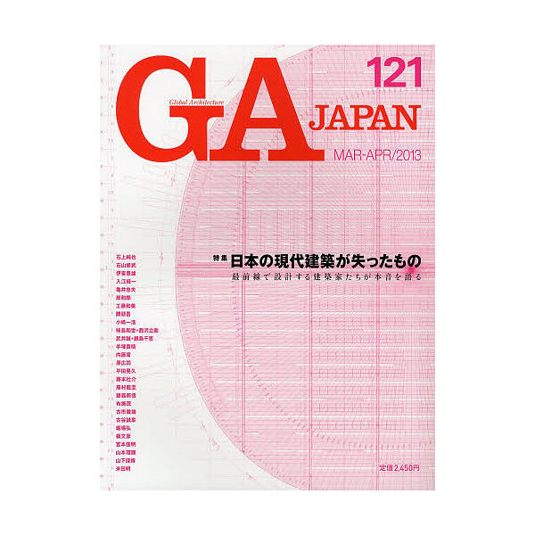 GA JAPAN 121(2013/MAR-APR)