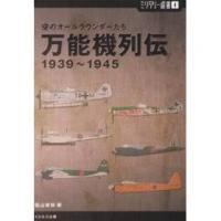万能機列伝 1939〜1945 空のオールラウンダーたち/飯山幸伸