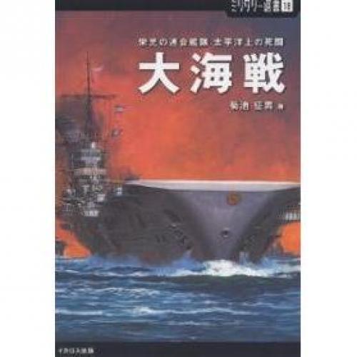 大海戦 栄光の連合艦隊太平洋上の死闘/菊池征男