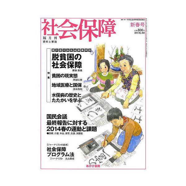 社会保障 資料と解説 No.452(2014新春号)/中央社会保障推進協議会