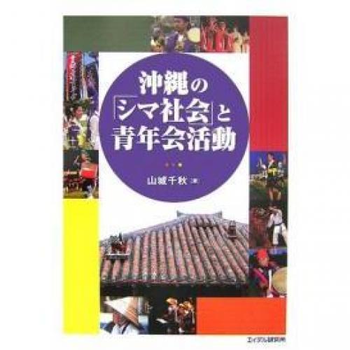 沖縄の「シマ社会」と青年会活動
