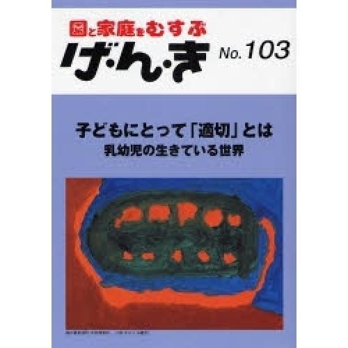 げ・ん・き 園と家庭をむすぶ No.103