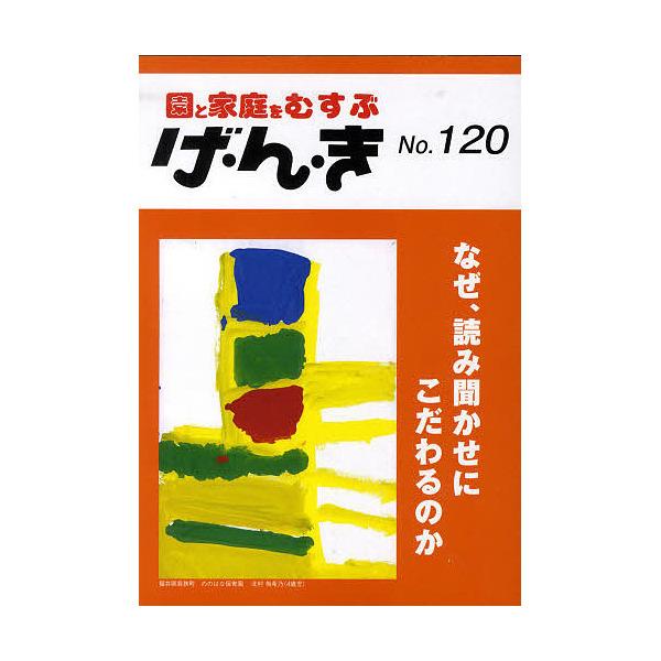 げ・ん・き 園と家庭をむすぶ No.120