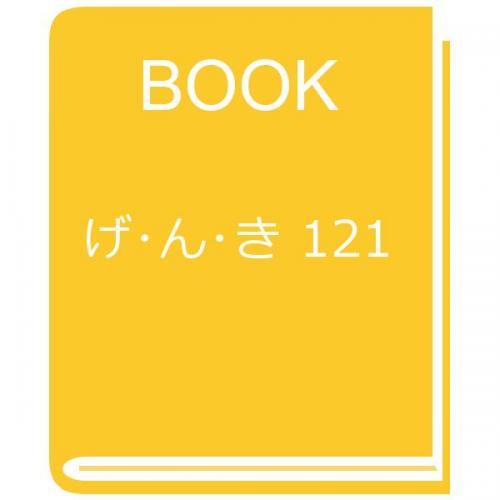 げ・ん・き 121