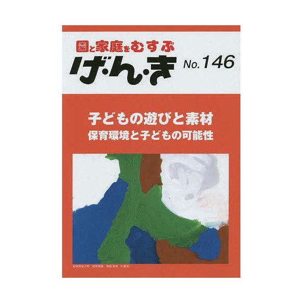 げ・ん・き 園と家庭をむすぶ No.146
