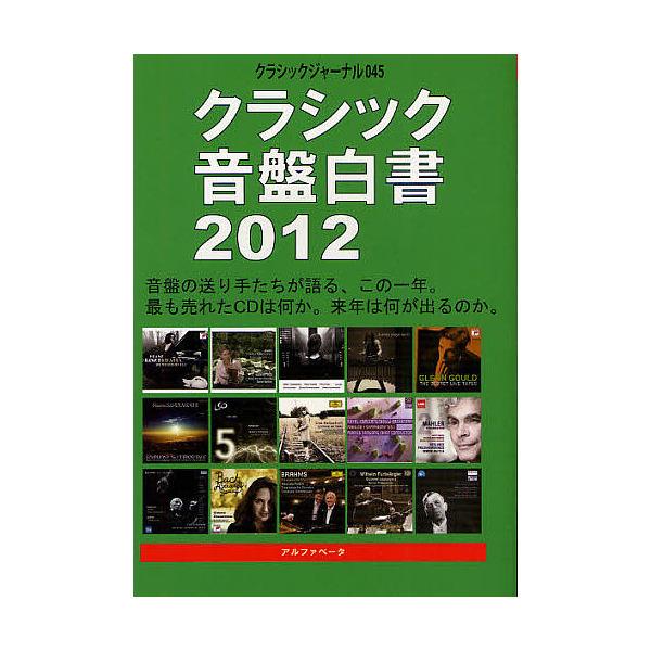 クラシックジャーナル 045