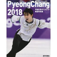 平昌冬季オリンピック報道写真集 PyeongChang 2018