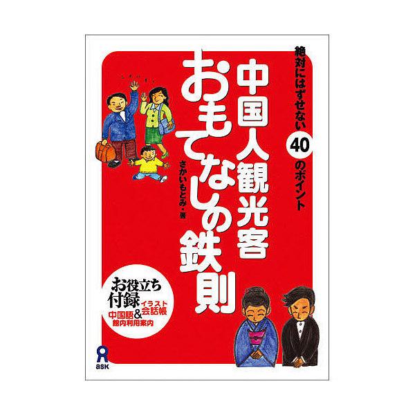 中国人観光客 おもてなしの鉄則