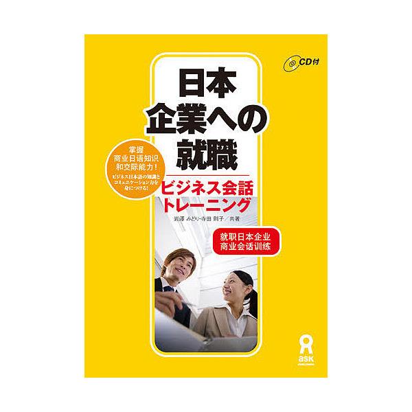 日本企業への就職 ビジネス会話トレーニン/岩澤みどり/寺田則子