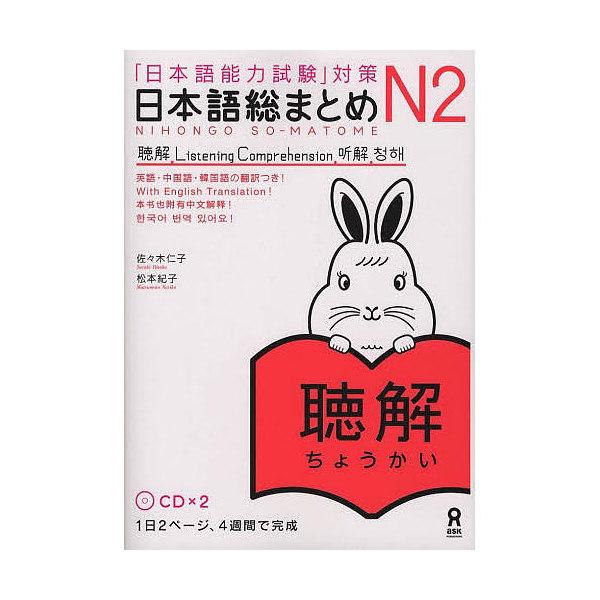 日本語総まとめ N2 聴解/佐々木仁子/松本紀子