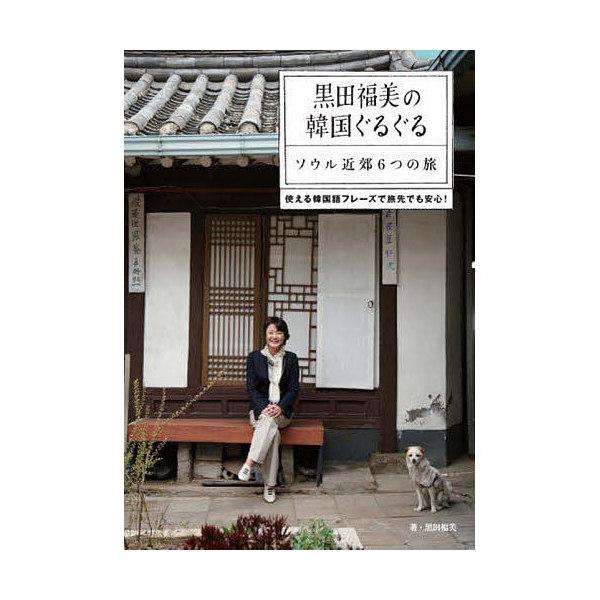 黒田福美の韓国ぐるぐる ソウル近郊6つの/黒田福美