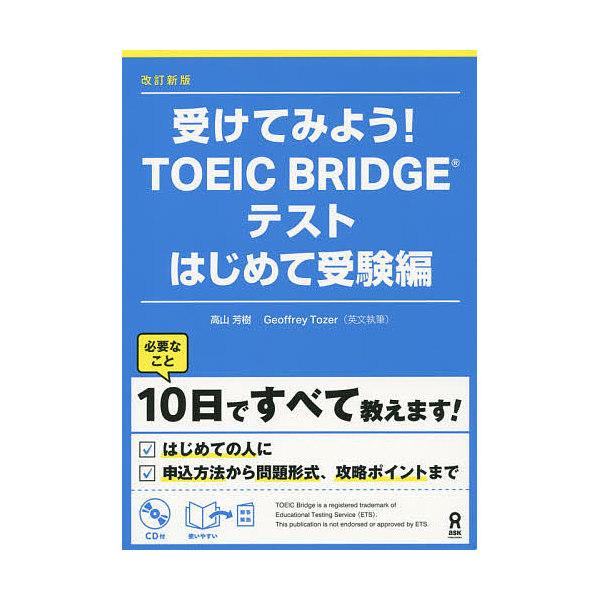 TOEIC BRIDGEテ 受験編 改新/高山芳樹/G.トゥーザー