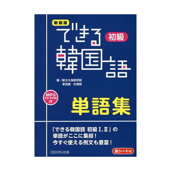 できる韓国語初級単語集 / 新大久保語学院/李志暎 - …