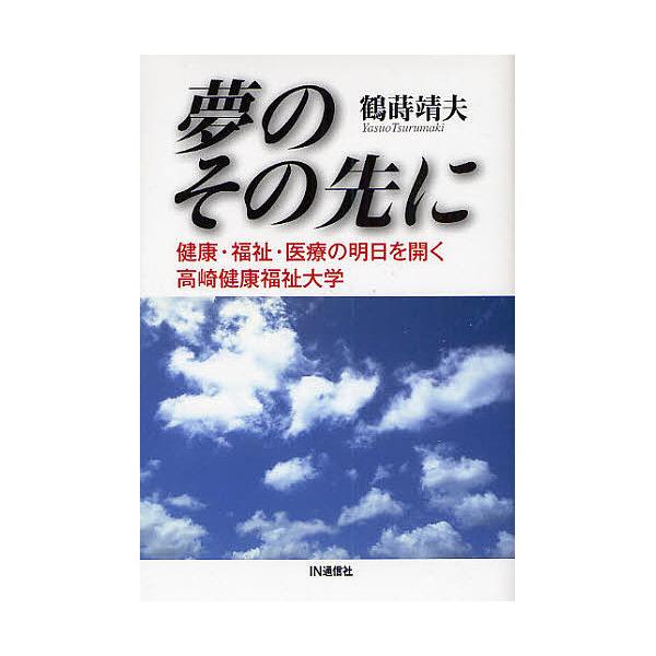 夢のその先に 健康・福祉・医療の明日を開く高崎健康福祉大学/鶴蒔靖夫