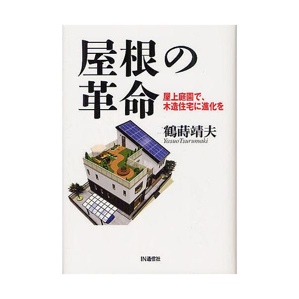 屋根の革命 屋上庭園で、木造住宅に進化を/鶴蒔靖夫