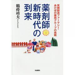 薬剤師新時代の到来 笑顔創造ファーマシー・あけぼの薬局グループの挑戦/鶴蒔靖夫