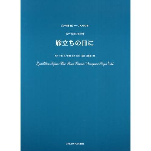 楽譜 旅立ちの日に 女声(児童)3部合唱/小嶋登/詞坂本浩美