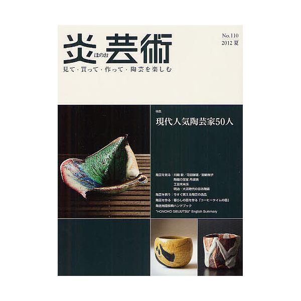 炎芸術 見て・買って・作って・陶芸を楽しむ No.110(2012夏号)
