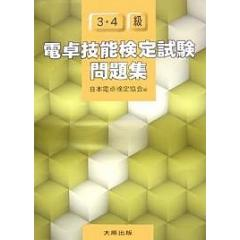 電卓技能検定試験問題集3・4級/日本電卓検定協会