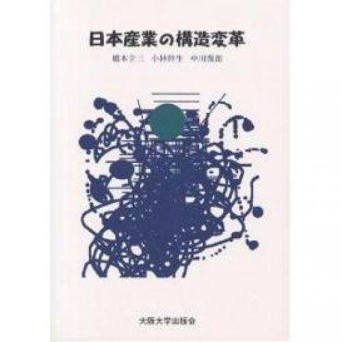 日本産業の構造変革/橋本介三
