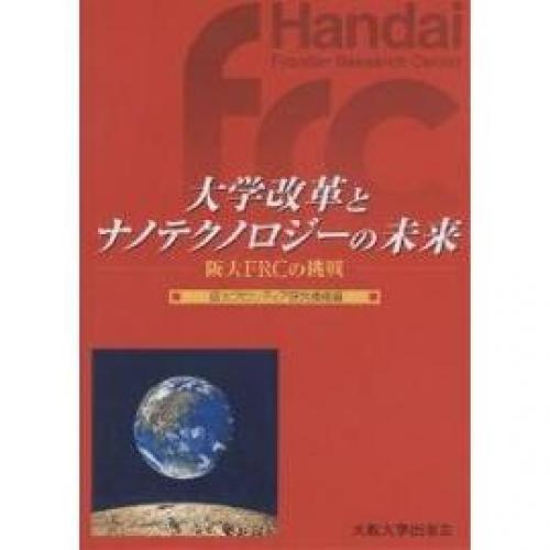 大学改革とナノテクノロジーの未来 阪大FRCの挑戦/阪大フロンティア研究機構