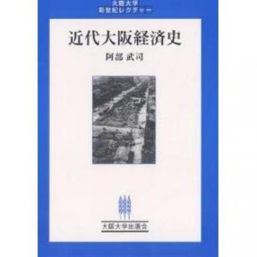 近代大阪経済史/阿部武司