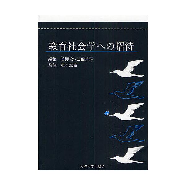 教育社会学への招待/若槻健/西田芳正/志水宏吉