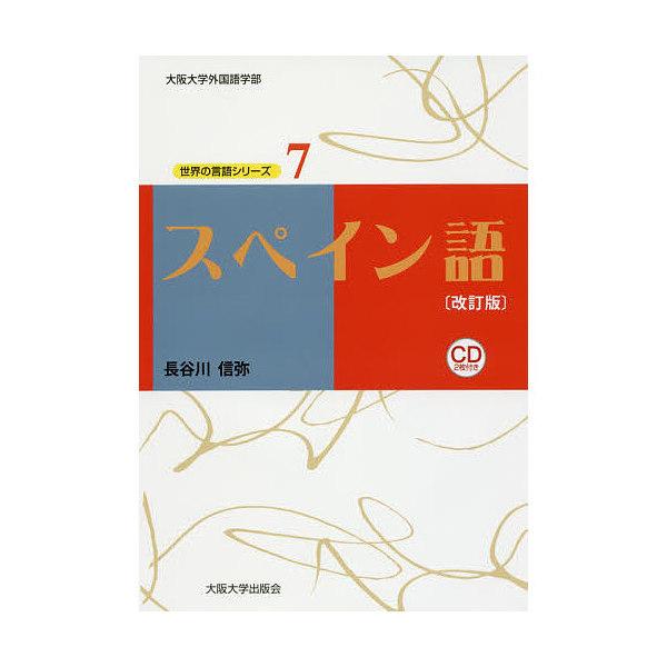スペイン語/長谷川信弥