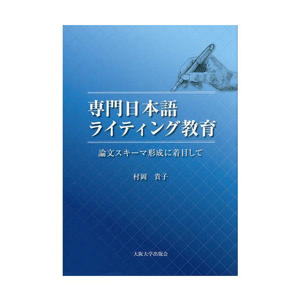 専門日本語ライティング教育 論文スキーマ形成に着目して/村岡貴子