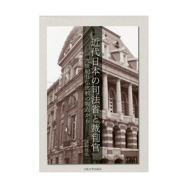 近代日本の司法省と裁判官 19世紀日仏比較の視点から/三阪佳弘