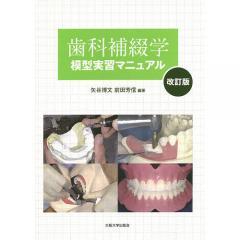 歯科補綴学模型実習マニュアル/矢谷博文/前田芳信/江草宏