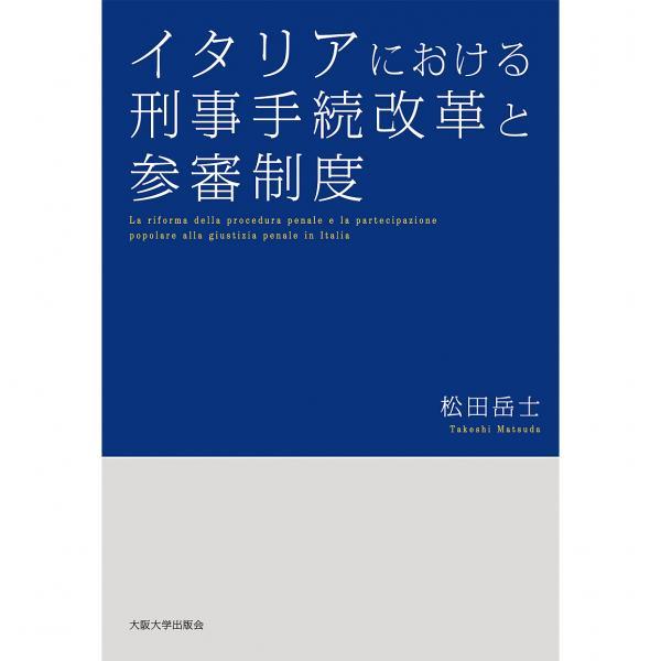 イタリアにおける刑事手続改革と参審制度/松田岳士