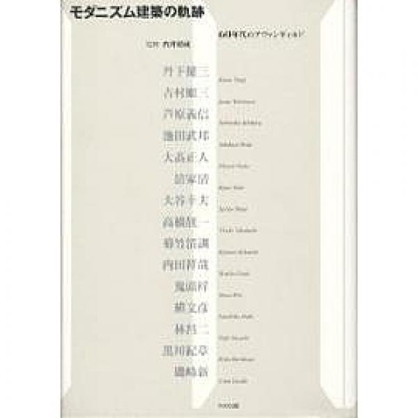 モダニズム建築の軌跡 60年代のアヴァンギャルド/丹下健三