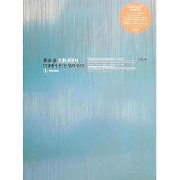 青木淳JUN AOKI COMPLETE WORKS 1/青木淳