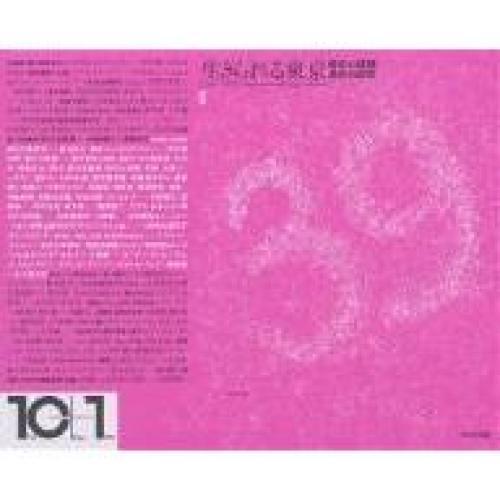 10+1 No.39(2005)