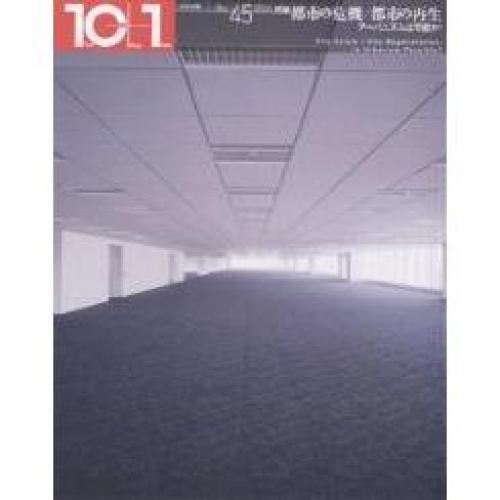 10+1 No.45(2006)