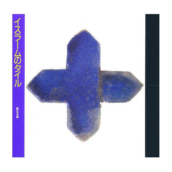 イスラームのタイル 聖なる青