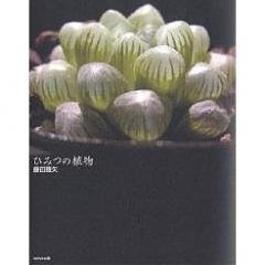 ひみつの植物/藤田雅矢