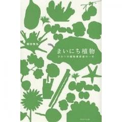 まいにち植物 ひみつの植物愛好家の一年/藤田雅矢