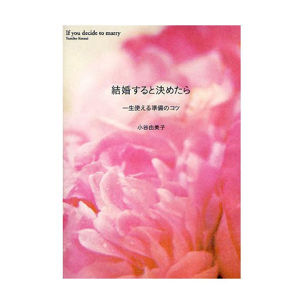 結婚すると決めたら 一生使える準備のコツ/小谷由美子