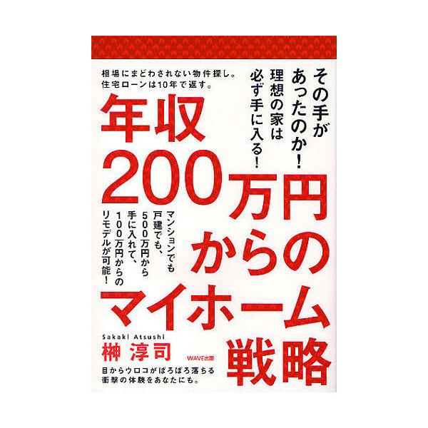 年収200万円からのマイホーム戦略/榊淳司