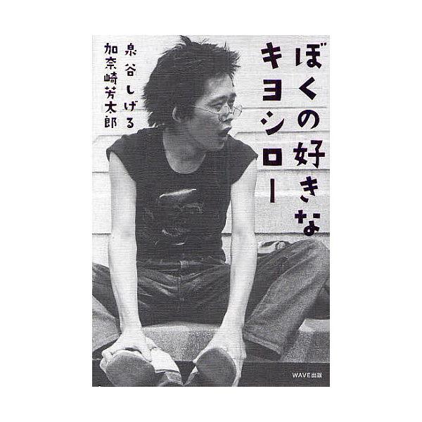ぼくの好きなキヨシロー/泉谷しげる/加奈崎芳太郎