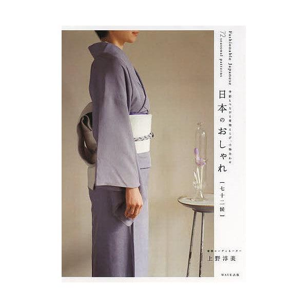 日本のおしゃれ〈七十二候〉 季節とつながる着物えらび、小物合わせ/上野淳美