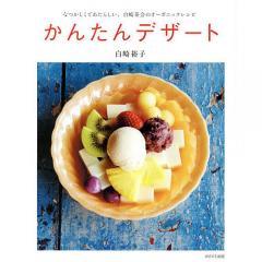 かんたんデザート/白崎裕子/レシピ